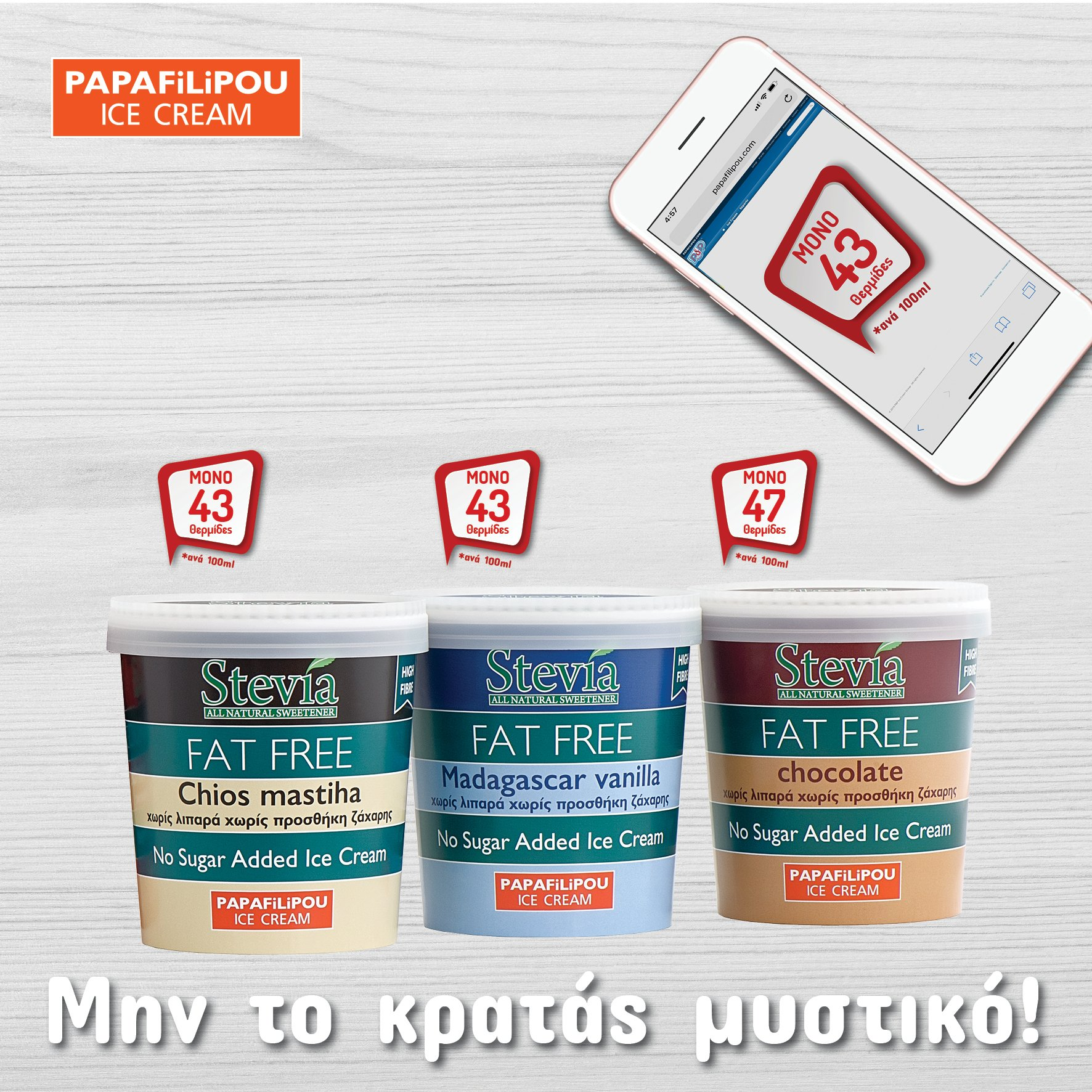Παγωτά PAPAFiLiPOU με Στέβια