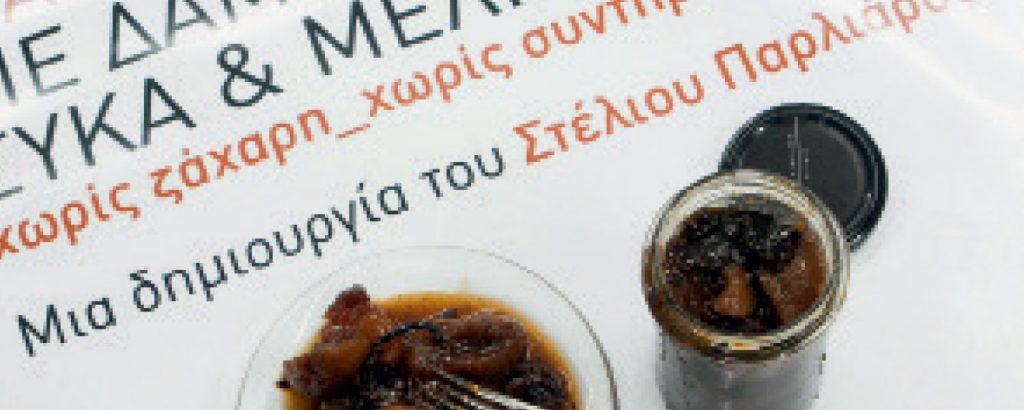 Μαρμελάδα με ξερά φρούτα και μέλι